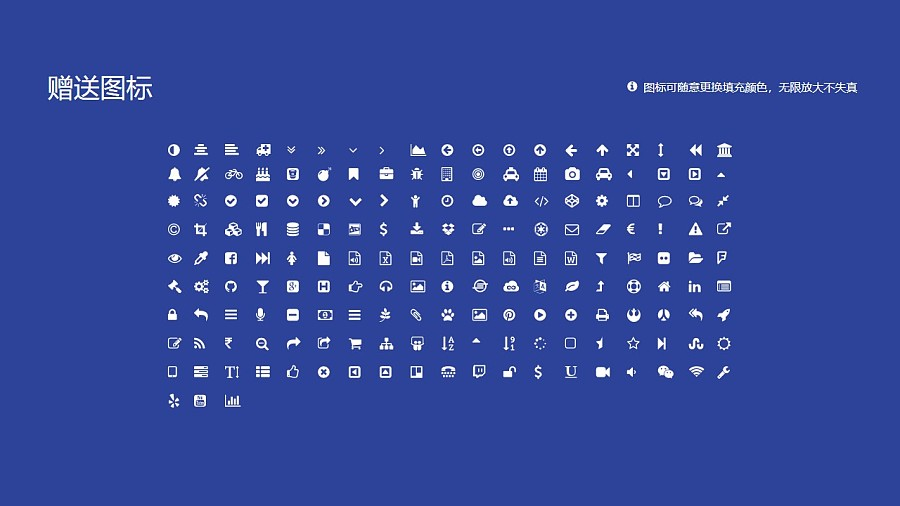 大兴安岭职业学院PPT模板下载_幻灯片预览图35