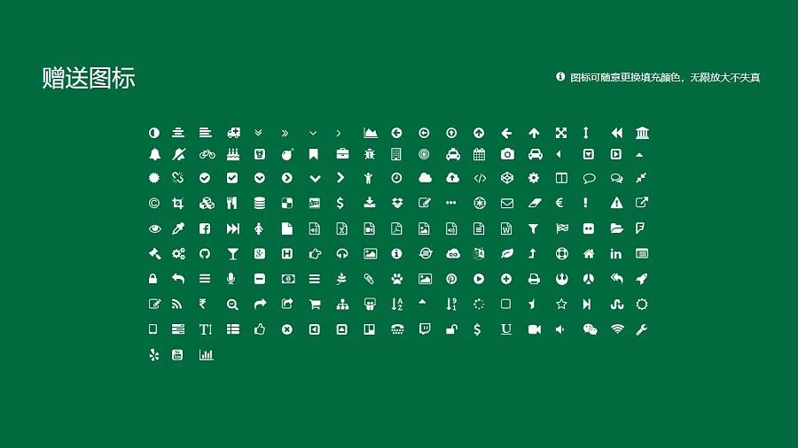 黑龙江林业职业技术学院PPT模板下载_幻灯片预览图35