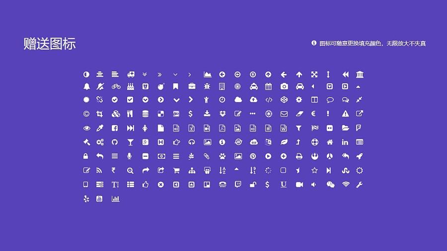 哈尔滨工程技术职业学院PPT模板下载_幻灯片预览图35