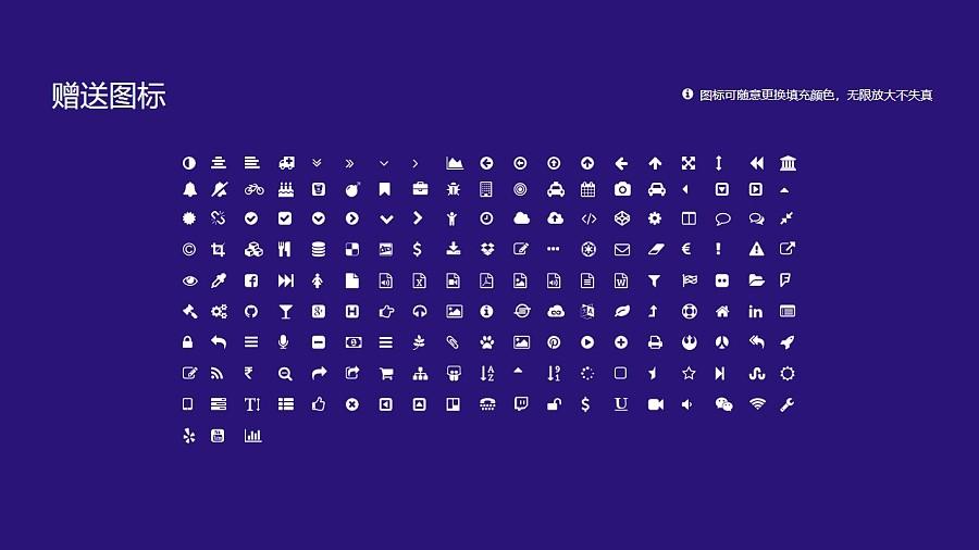 佳木斯职业学院PPT模板下载_幻灯片预览图35