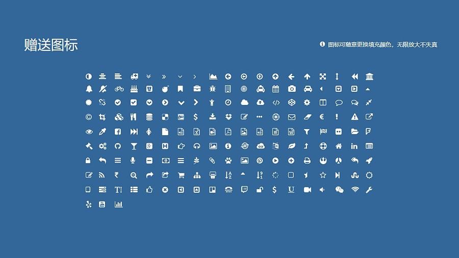 哈尔滨科学技术职业学院PPT模板下载_幻灯片预览图35