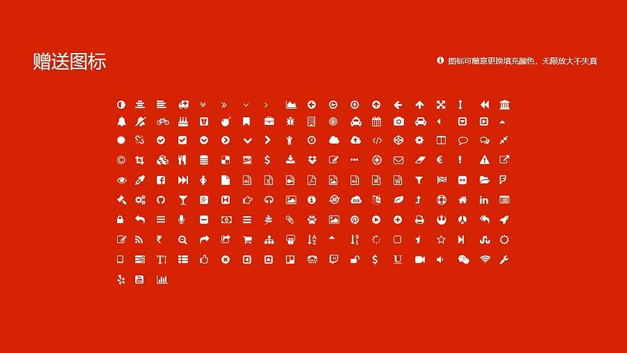 哈尔滨体育学院PPT模板下载_幻灯片预览图35