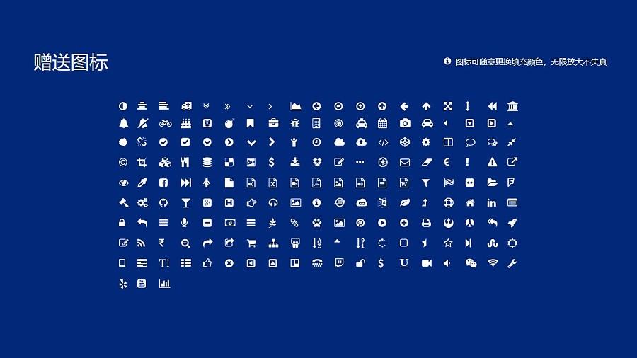 绥化学院PPT模板下载_幻灯片预览图35