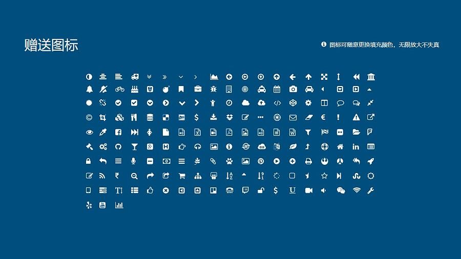 齐齐哈尔大学PPT模板下载_幻灯片预览图35