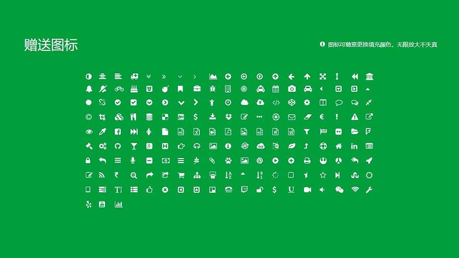 佳木斯大学PPT模板下载_幻灯片预览图35