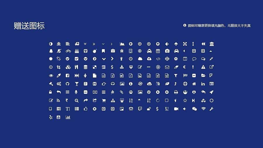 黑龙江科技大学PPT模板下载_幻灯片预览图35