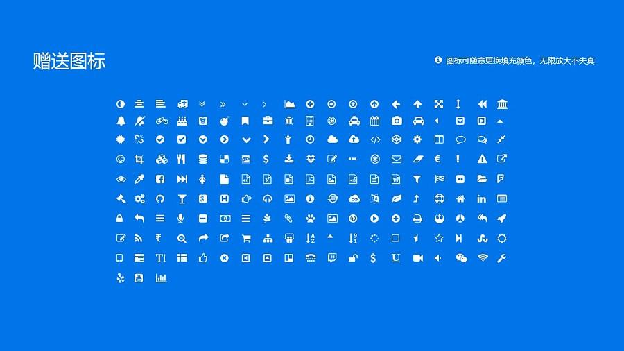 哈尔滨理工大学PPT模板下载_幻灯片预览图35