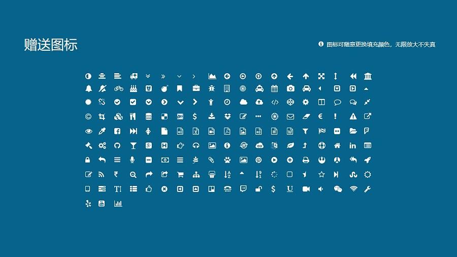 哈尔滨工业大学PPT模板下载_幻灯片预览图35