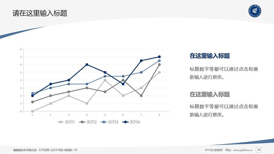 重庆艺术工程职业学院PPT模板_幻灯片预览图19