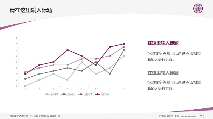 重庆科技学院PPT模板_幻灯片预览图19