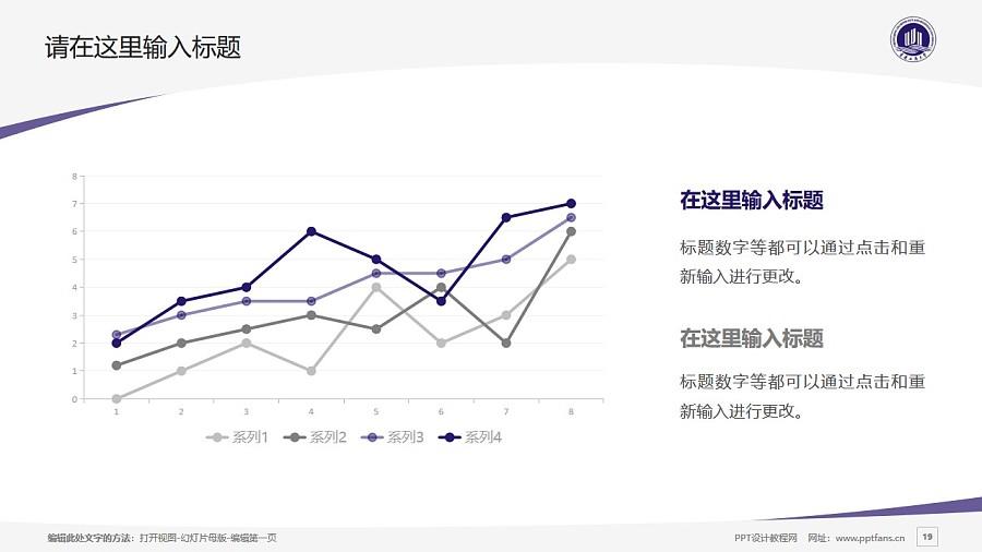 重庆工商大学PPT模板_幻灯片预览图19