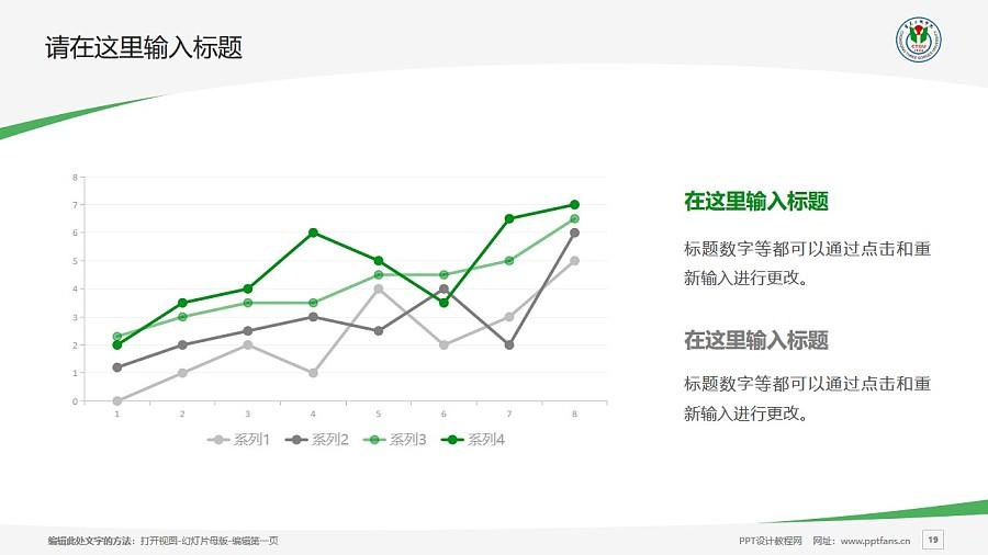 重庆三峡学院PPT模板_幻灯片预览图19