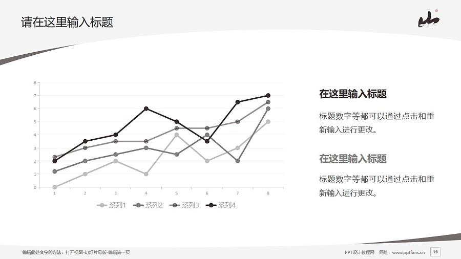桂林山水职业学院PPT模板下载_幻灯片预览图19
