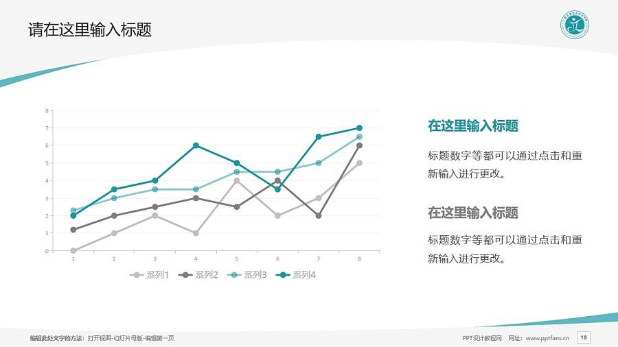 广西交通职业技术学院PPT模板下载_幻灯片预览图19