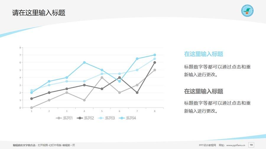 广西生态工程职业技术学院PPT模板下载_幻灯片预览图19