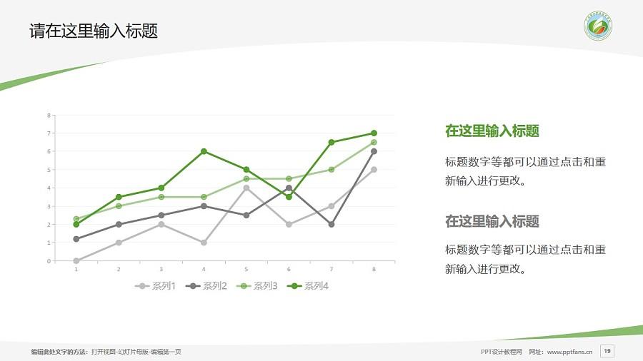 广西农业职业技术学院PPT模板下载_幻灯片预览图19