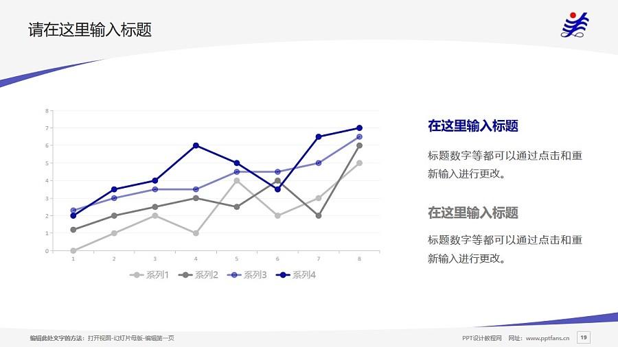 黑龍江三江美術職業學院PPT模板下載_幻燈片預覽圖19