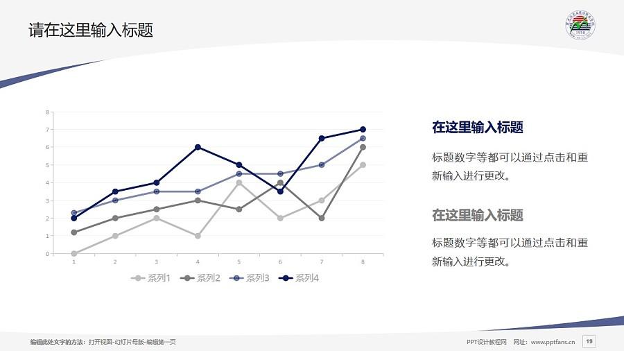 黑龙江农业经济职业学院PPT模板下载_幻灯片预览图19