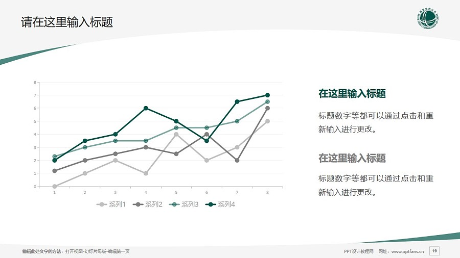 哈尔滨电力职业技术学院PPT模板下载_幻灯片预览图19