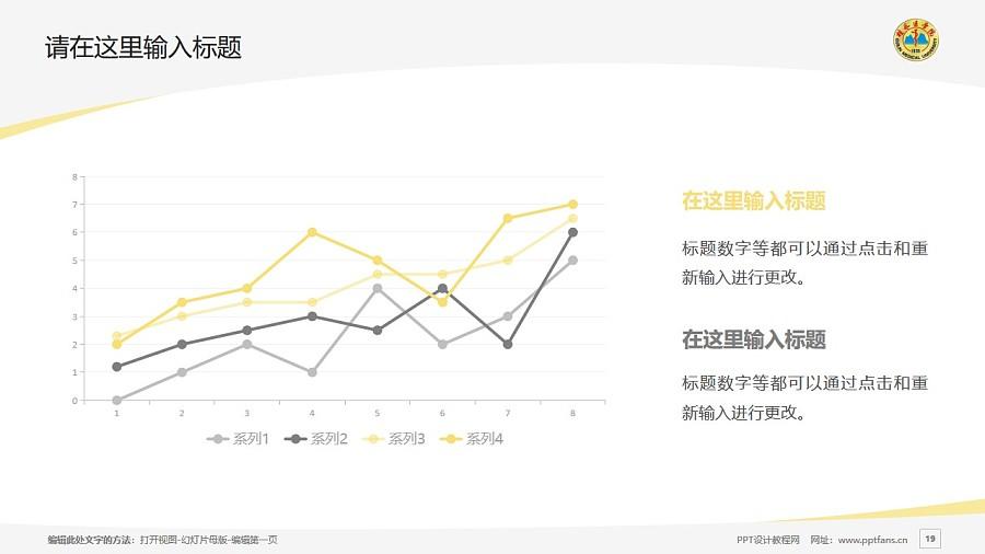 桂林医学院PPT模板下载_幻灯片预览图19