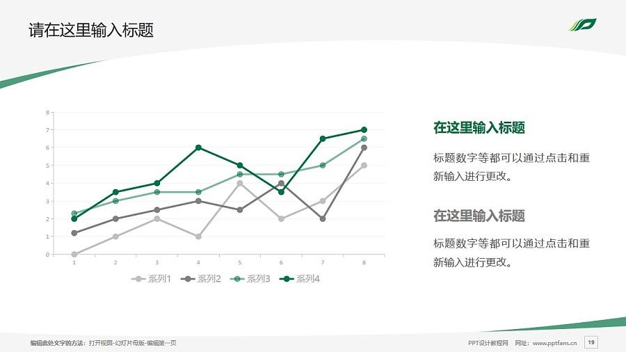 广西中医药大学PPT模板下载_幻灯片预览图19