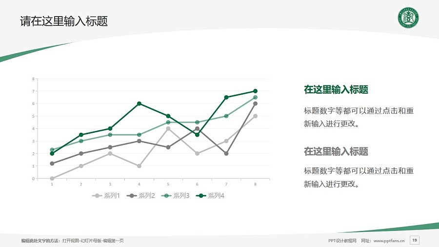 黑龙江林业职业技术学院PPT模板下载_幻灯片预览图19