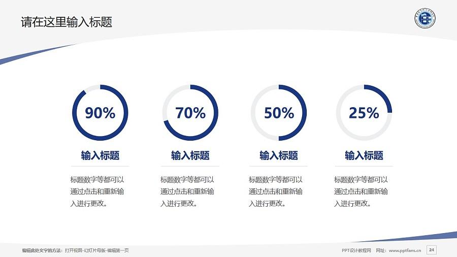 重庆民生职业技术学院PPT模板_幻灯片预览图24