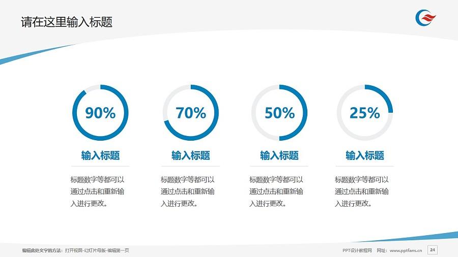 重庆工商职业学院PPT模板_幻灯片预览图24