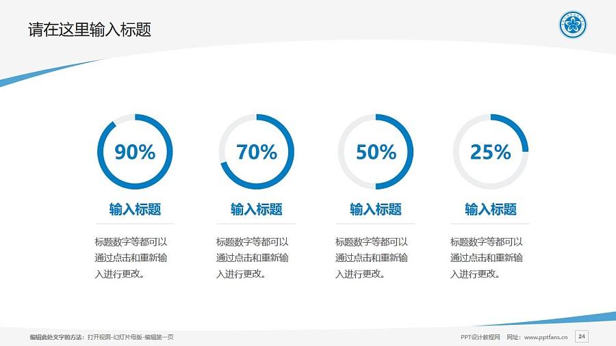 重庆工程职业技术学院PPT模板_幻灯片预览图24