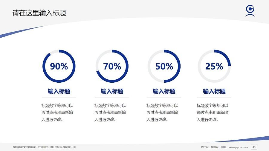 重庆信息技术职业学院PPT模板_幻灯片预览图24