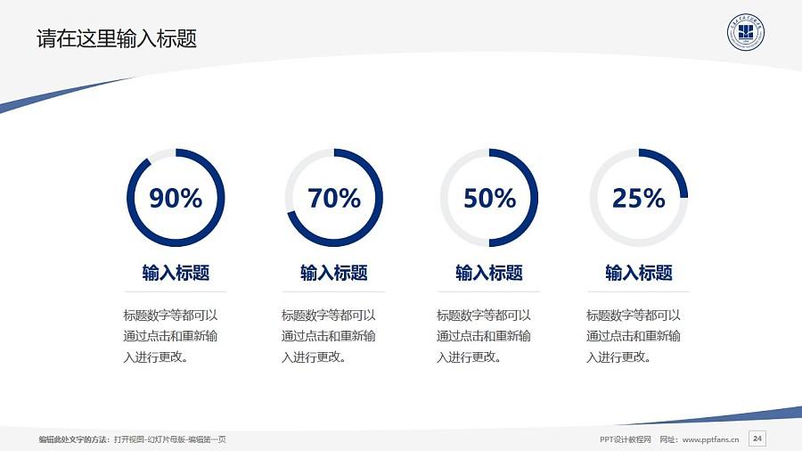 重庆工业职业技术学院PPT模板_幻灯片预览图24