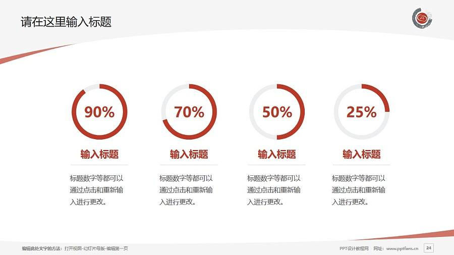 重庆文化艺术职业学院PPT模板_幻灯片预览图24