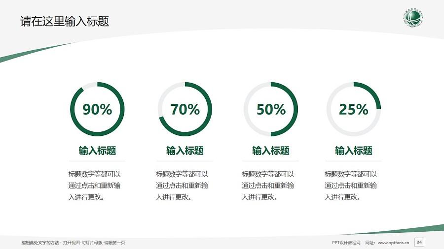 重庆电力高等专科学校PPT模板_幻灯片预览图24