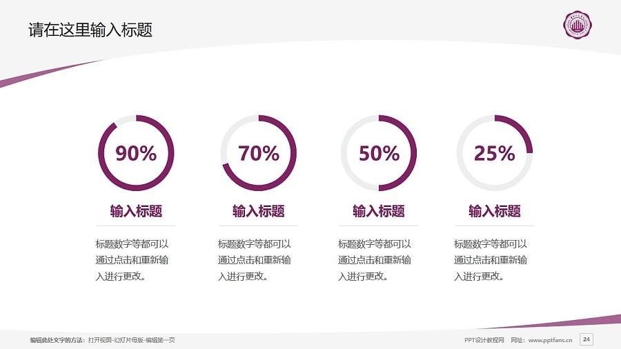 重庆科技学院PPT模板_幻灯片预览图24