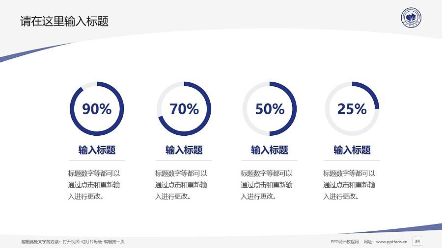 长江师范学院PPT模板_幻灯片预览图24