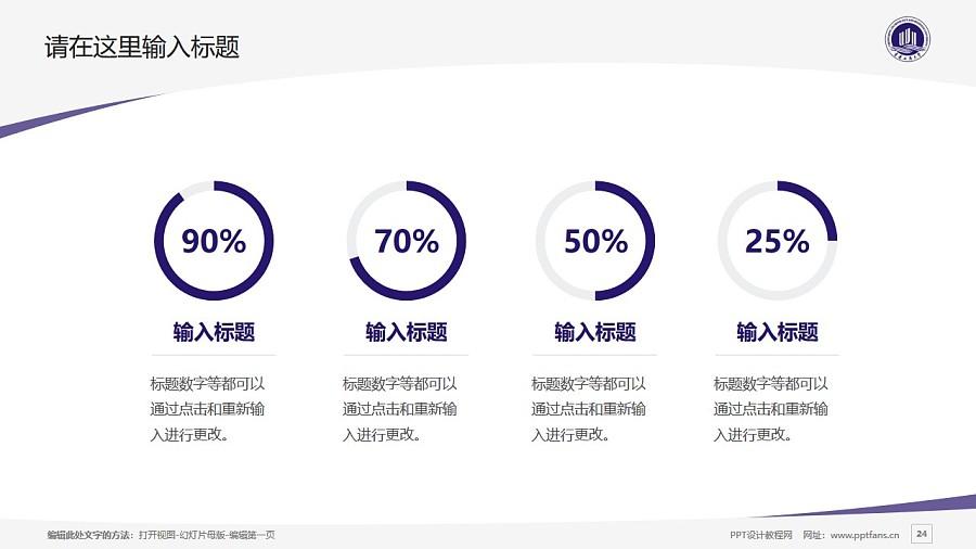 重庆工商大学PPT模板_幻灯片预览图24