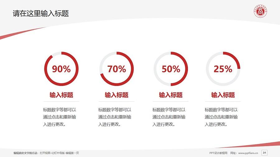 广西工商职业技术学院PPT模板下载_幻灯片预览图24