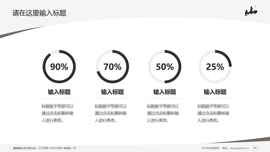 桂林山水职业学院PPT模板下载_幻灯片预览图24