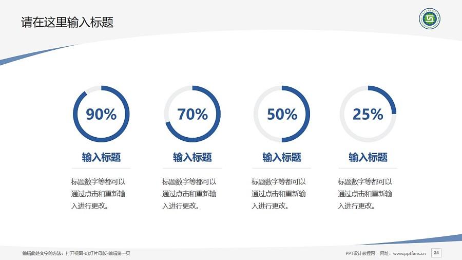 广西工业职业技术学院PPT模板下载_幻灯片预览图24