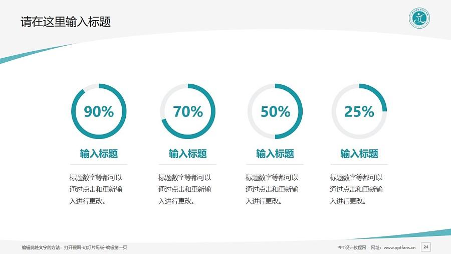广西交通职业技术学院PPT模板下载_幻灯片预览图24