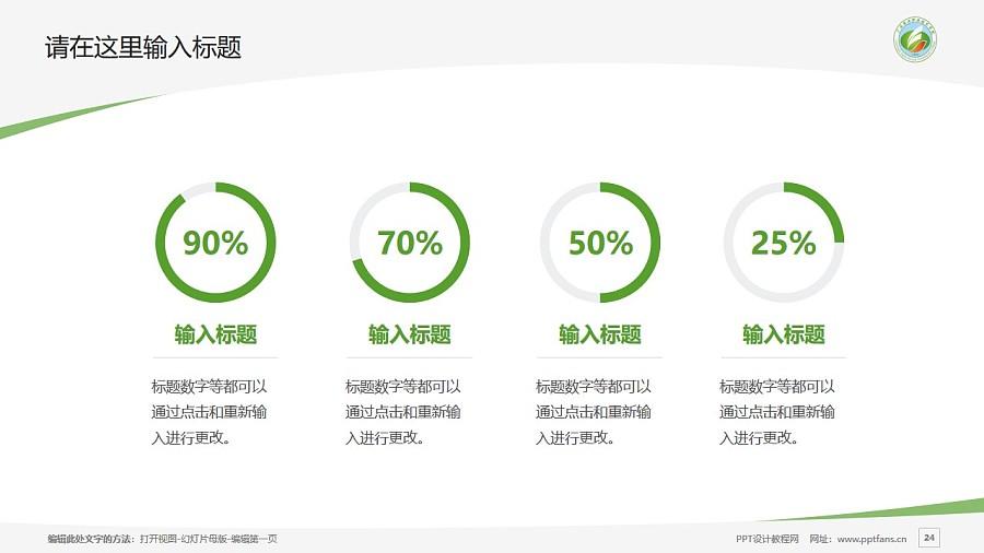 广西农业职业技术学院PPT模板下载_幻灯片预览图24