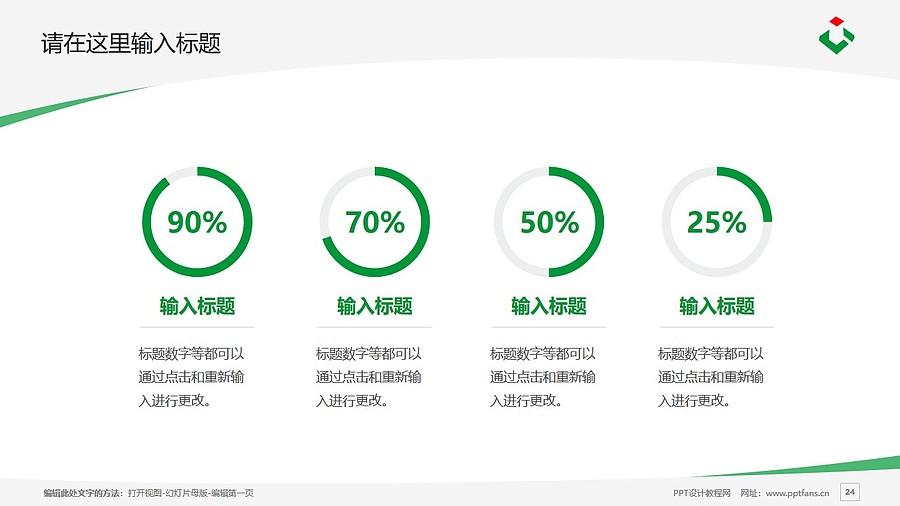 广西建设职业技术学院PPT模板下载_幻灯片预览图24