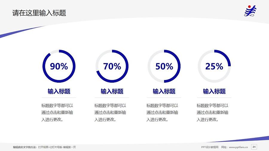 黑龍江三江美術職業學院PPT模板下載_幻燈片預覽圖24