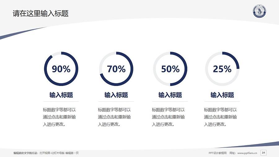 黑龙江公安警官职业学院PPT模板下载_幻灯片预览图24