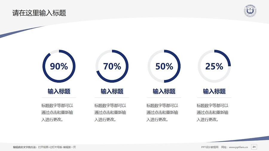 黑龙江司法警官职业学院PPT模板下载_幻灯片预览图24