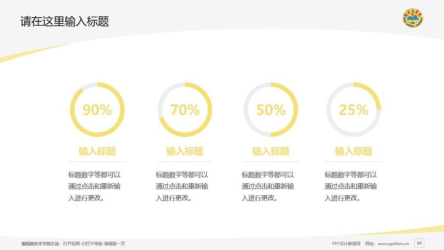 桂林医学院PPT模板下载_幻灯片预览图24