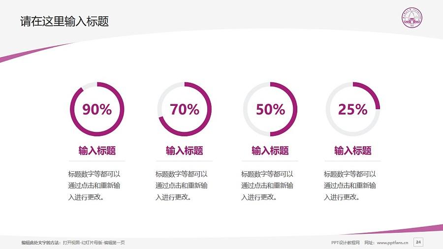 广西师范大学PPT模板下载_幻灯片预览图24
