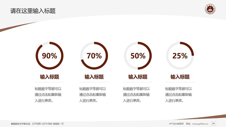 广西医科大学PPT模板下载_幻灯片预览图24