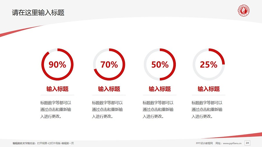 广西大学PPT模板下载_幻灯片预览图24