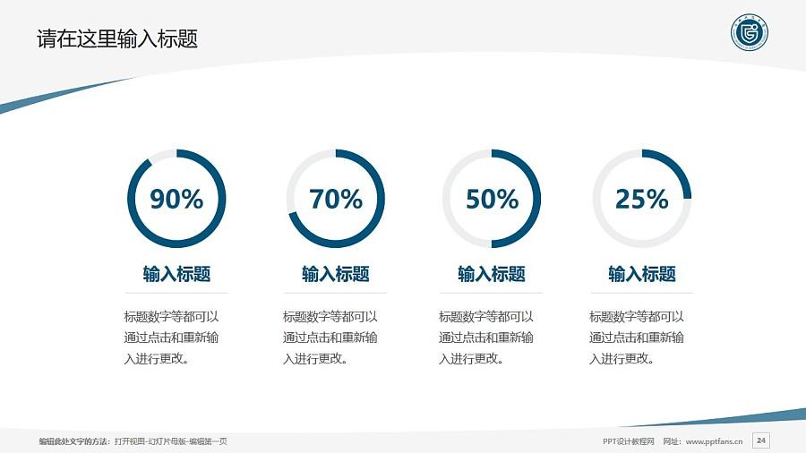 广西科技大学PPT模板下载_幻灯片预览图24